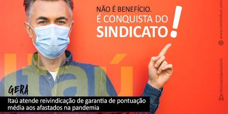 Itaú atende reivindicação de garantia de pontuação média aos bancários afastados durante a pandemia